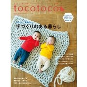tocotoco41(第一プログレス) [電子書籍]