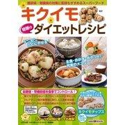 わかさ夢MOOK56 キクイモ 奇跡のダイエットレシピ(わかさ出版) [電子書籍]