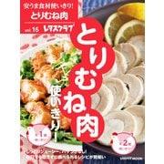 安うま食材使いきり!vol.16 とりむね肉使いきり!(KADOKAWA) [電子書籍]