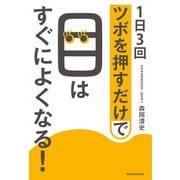 1日3回ツボを押すだけで目はすぐによくなる!(KADOKAWA) [電子書籍]