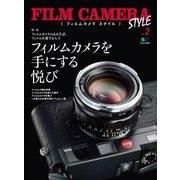 エイムック FILM CAMERA STYLE Vol.2(エイ出版社) [電子書籍]