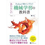 Pythonで動かして学ぶ! あたらしい機械学習の教科書 (翔泳社) [電子書籍]