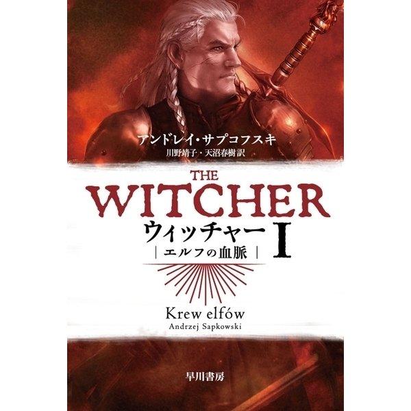 ウィッチャーI エルフの血脈(早川書房) [電子書籍]