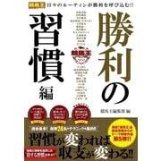 競馬王テクニカル 勝利の習慣編(ガイドワークス) [電子書籍]