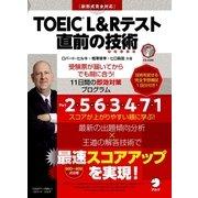 (新形式問題対応/音声DL付)TOEIC(R) L&Rテスト 直前の技術(アルク) [電子書籍]