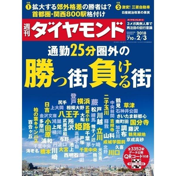 週刊ダイヤモンド 18年2月3日号(ダイヤモンド社) [電子書籍]