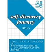 self-discovery journey(ブレストストローク) [電子書籍]