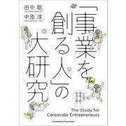 「事業を創る人」の大研究(クロスメディア・パブリッシング) [電子書籍]