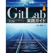 GitLab実践ガイド(インプレス) [電子書籍]