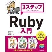 3ステップでしっかり学ぶ Ruby入門 (技術評論社) [電子書籍]