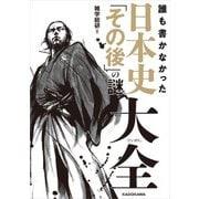誰も書かなかった 日本史「その後」の謎大全(KADOKAWA) [電子書籍]