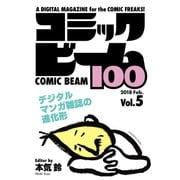 コミックビーム100 2018 Feb. Vol.5(KADOKAWA) [電子書籍]