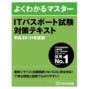 ITパスポート試験 対策テキスト 平成30-31年度版(FOM出版) [電子書籍]