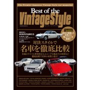 Best of the VintageStyle(笠倉出版社) [電子書籍]