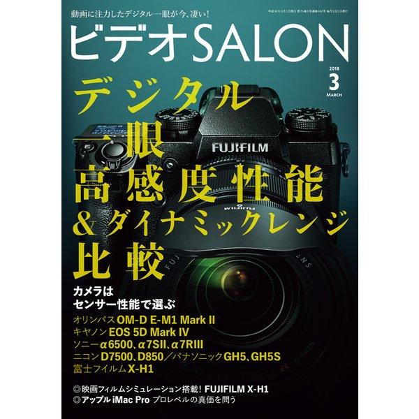 ビデオSALON 2018年3月号(玄光社) [電子書籍]