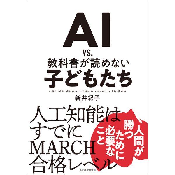 AI vs. 教科書が読めない子どもたち(東洋経済新報社) [電子書籍]