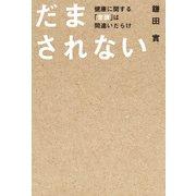だまされない(KADOKAWA) [電子書籍]