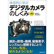 体系的に学ぶデジタルカメラのしくみ 第4版(日経BP社) [電子書籍]