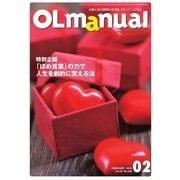 月刊OLマニュアル 2018年2月号(研修出版) [電子書籍]