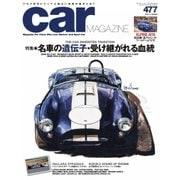 CAR MAGAZINE(カー・マガジン) No.477(ネコ・パブリッシング) [電子書籍]