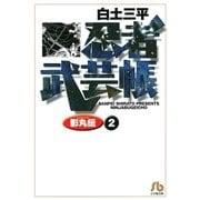 忍者武芸帳(影丸伝) 2(小学館) [電子書籍]