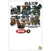 忍者武芸帳(影丸伝) 3(小学館) [電子書籍]