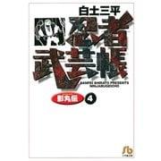 忍者武芸帳(影丸伝) 4(小学館) [電子書籍]