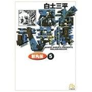 忍者武芸帳(影丸伝) 5(小学館) [電子書籍]