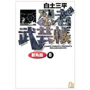 忍者武芸帳(影丸伝) 8(小学館) [電子書籍]