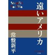 P+D BOOKS 遠いアメリカ(小学館) [電子書籍]