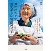 おかげさまで、注文の多い笹餅屋です~笹採りも製粉もこしあんも。年5万個をひとりで作る90歳の人生~(小学館) [電子書籍]
