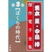 栗本薫・中島梓傑作電子全集3 (ぼくらの時代)(小学館) [電子書籍]