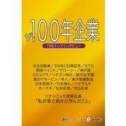 ザ・100年企業(毎日新聞出版) [電子書籍]