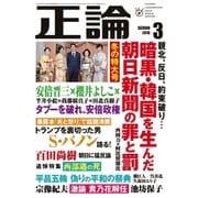 月刊正論2018年3月号(日本工業新聞社) [電子書籍]