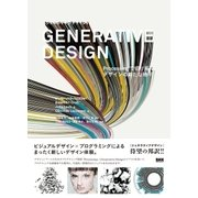 Generative Design - Processingで切り拓く、デザインの新たな地平(ビー・エヌ・エヌ) [電子書籍]