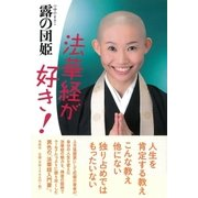 法華経が好き!(春秋社) [電子書籍]