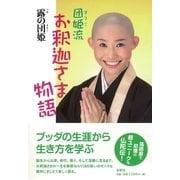 団姫流 お釈迦さま物語(春秋社) [電子書籍]