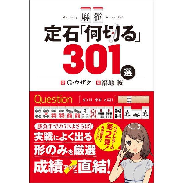 麻雀 定石「何切る」301選 (三才ブックス) [電子書籍]