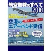 航空無線のすべて2018(三才ブックス) [電子書籍]