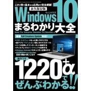 Windows10まるわかり大全 (三才ブックス) [電子書籍]