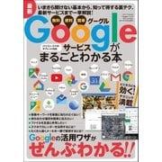 Googleサービスがまるごとわかる本(三才ブックス) [電子書籍]