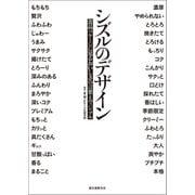 シズルのデザイン(誠文堂新光社) [電子書籍]