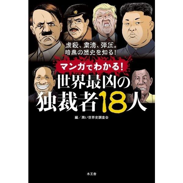 マンガでわかる!世界最凶の独裁者18人(水王舎) [電子書籍]