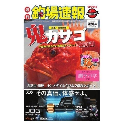 週刊 釣場速報 関西版 2018/02/09号(名光通信社) [電子書籍]