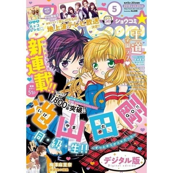 Sho-Comi 2018年5号(2018年2月5日発売)(小学館) [電子書籍]