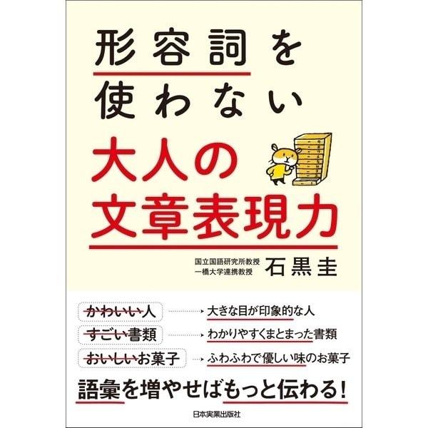 形容詞を使わない 大人の文章表現力(日本実業出版社) [電子書籍]