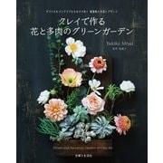 クレイで作る 花と多肉のグリーンガーデン(主婦と生活社) [電子書籍]