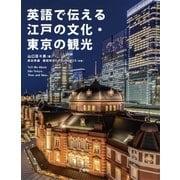 英語で伝える江戸の文化・東京の観光(三修社) [電子書籍]