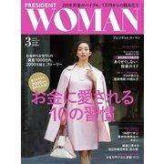 PRESIDENT WOMAN 2018.3月号(プレジデント社) [電子書籍]