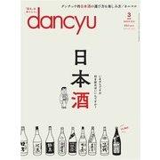 dancyu 2018年3月号(プレジデント社) [電子書籍]